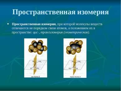 Пространственная изомерия Пространственная изомерия, при которой молекулы вещ...