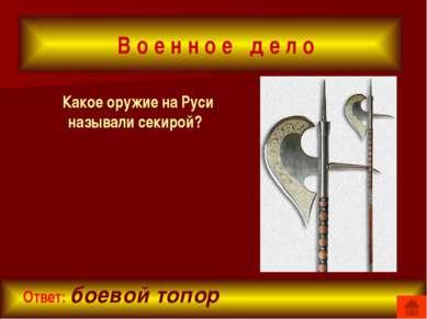 Культура Руси Древнерусское женское украшение в виде подвески. Ответ: Колт