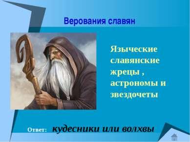 Верования славян Название языческих святилищ у славян, где совершались жертво...