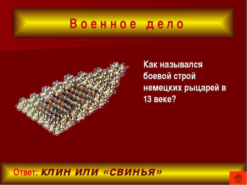 Культура Руси В память о ком была построена Андреем Боголюбским церковь Покро...