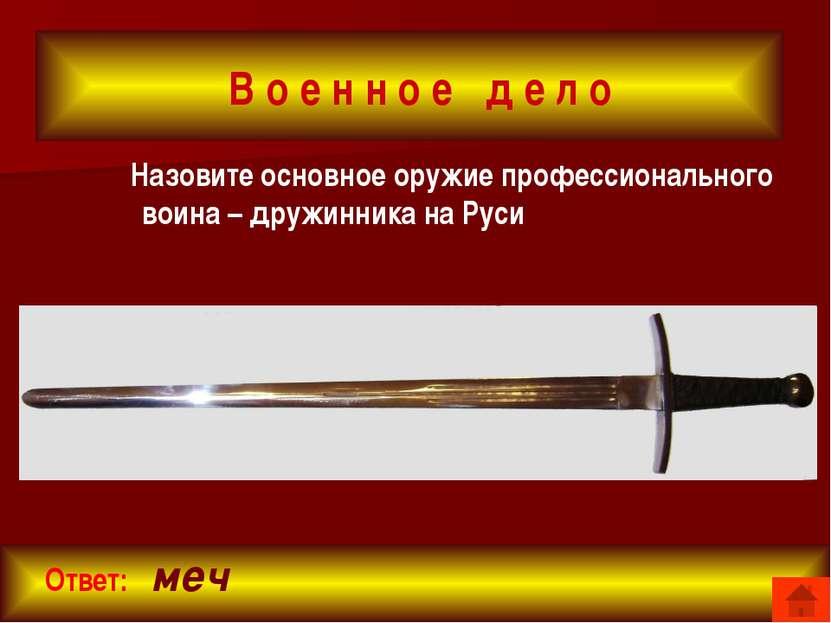 Культура Руси От XI - XII вв. до нас дошли 80 книг, 7 из которых имеют точную...
