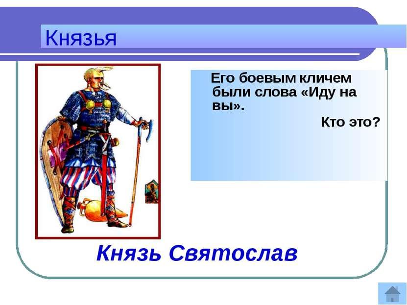 С р а ж е н и я Киевский князь, разгромивший хазар в 966 году? Ответ: Святослав