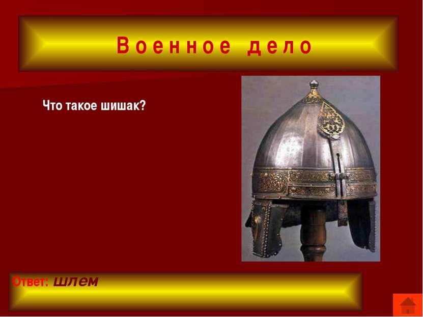 Верования славян Бог грома и молнии у восточных славян, покровитель воинов и ...