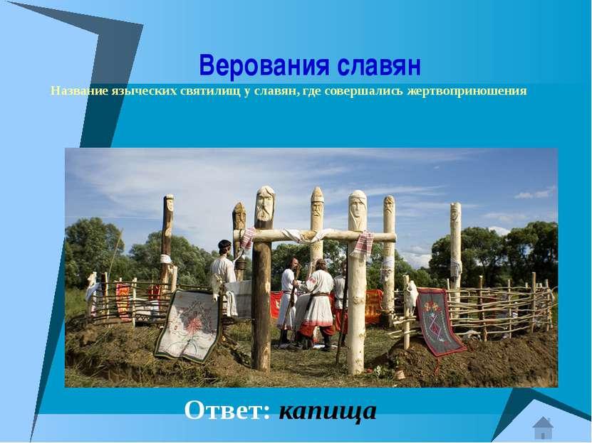 Города Руси Главные ворота Киева. Ответ: Золотые ворота