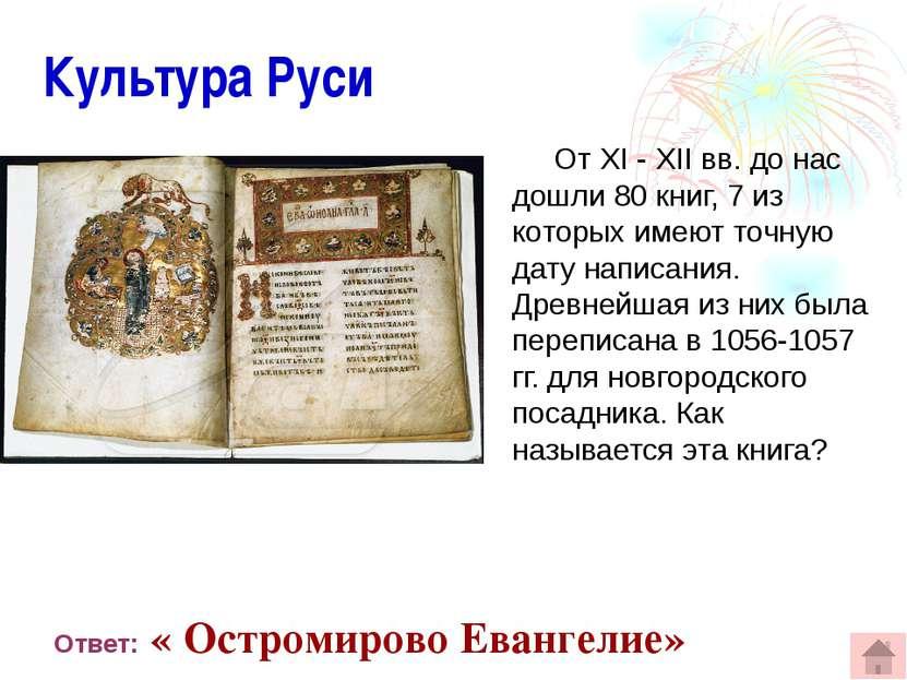 Города Руси На гербе какого древнерусского города изображена пушка, на стволе...