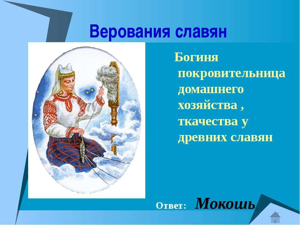 Верования славян Ответ: кудесники или волхвы Языческие славянские жрецы , аст...