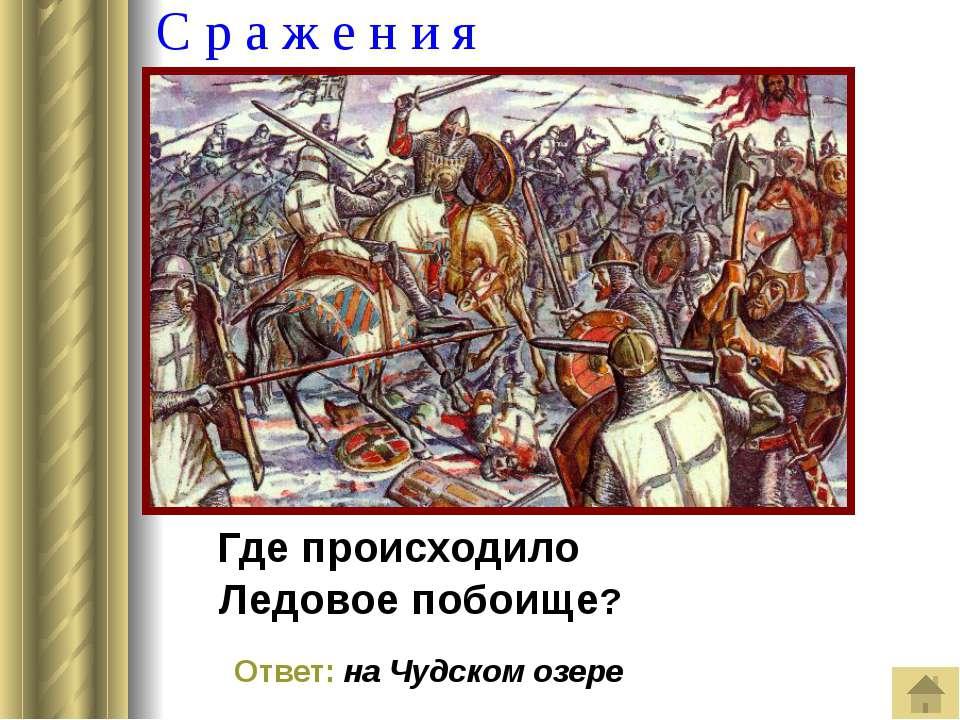 В о е н н о е д е л о Каким поединком началась Куликовская битва? Ответ: Поед...