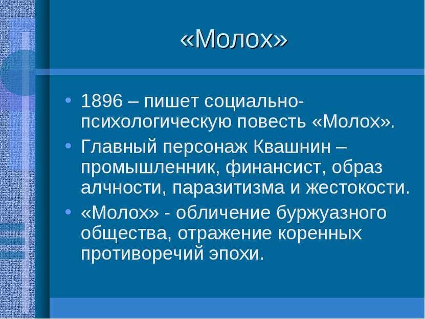 «Молох» 1896 – пишет социально-психологическую повесть «Молох». Главный персо...