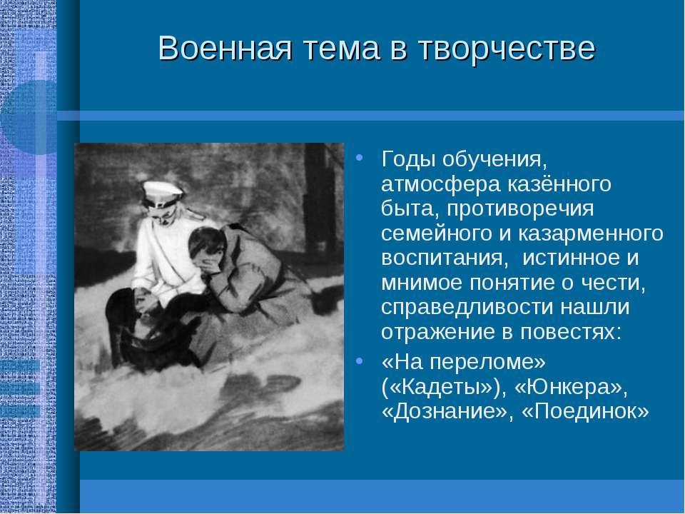 Военная тема в творчестве Годы обучения, атмосфера казённого быта, противореч...