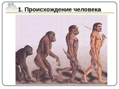 1. Происхождение человека Естественно-научное объяснение происхождения челове...