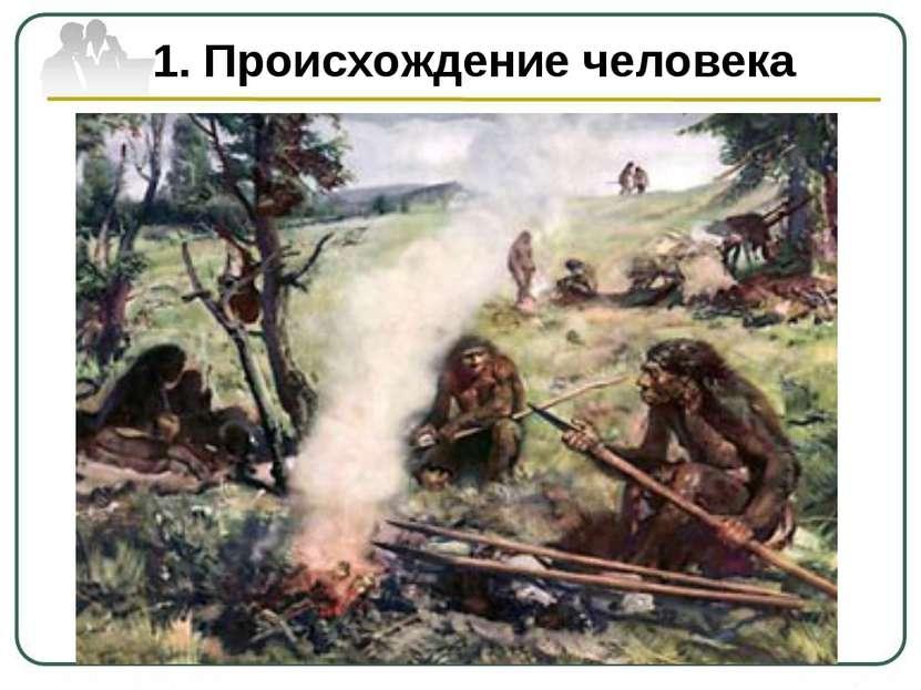 Первобытные люди жили и трудились сообща; отличались от животных умением изго...