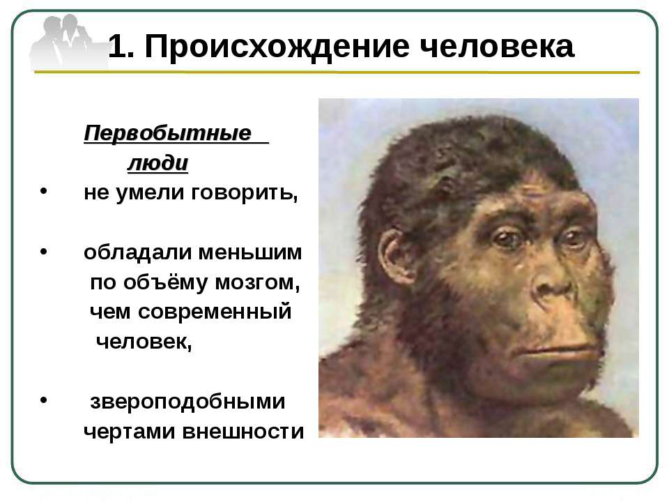 1. Происхождение человека Первобытные люди не умели говорить, обладали меньши...