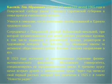 Кассиль Лев Абрамович родился 27 июня (10 июля) 1905 года в Покровской слобод...