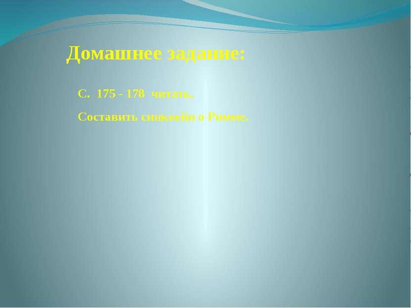 Домашнее задание: С. 175 - 178 читать, Составить синквейн о Римме.
