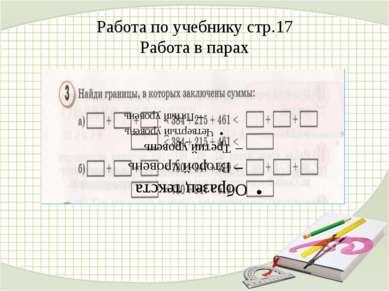 Работа по учебнику стр.17 Работа в парах