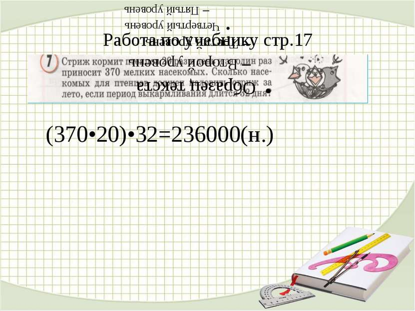 Работа по учебнику стр.17 (370•20)•32=236000(н.)