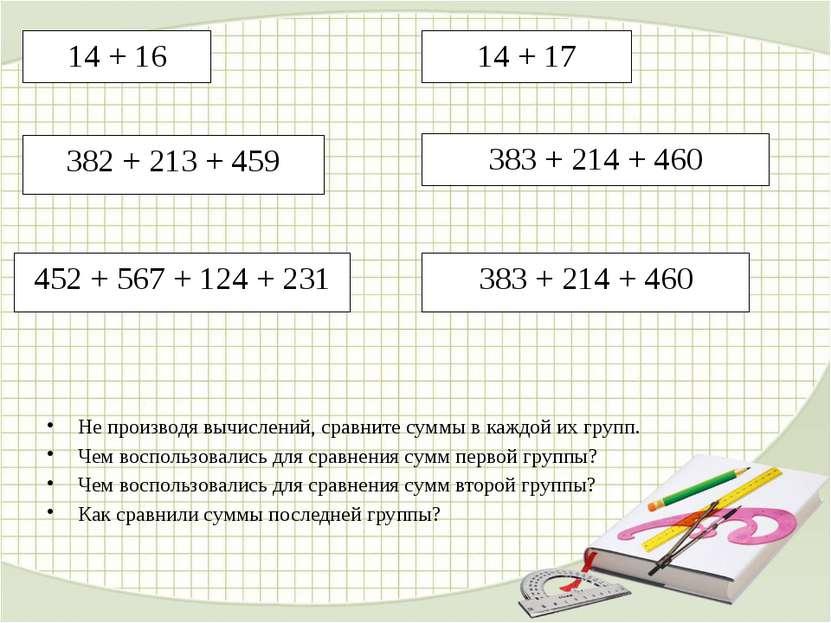 14 + 16 382 + 213 + 459 452 + 567 + 124 + 231 14 + 17 383 + 214 + 460 383 + 2...