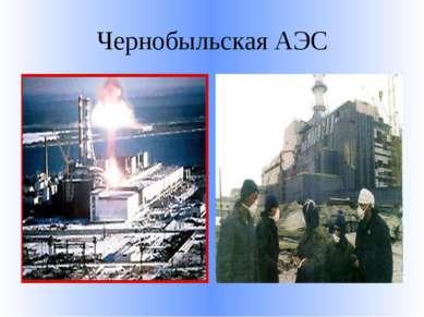 Чернобыльская АЭС