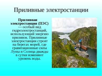 Приливные электростанции Приливная электростанция (ПЭС) — особый вид гидроэле...