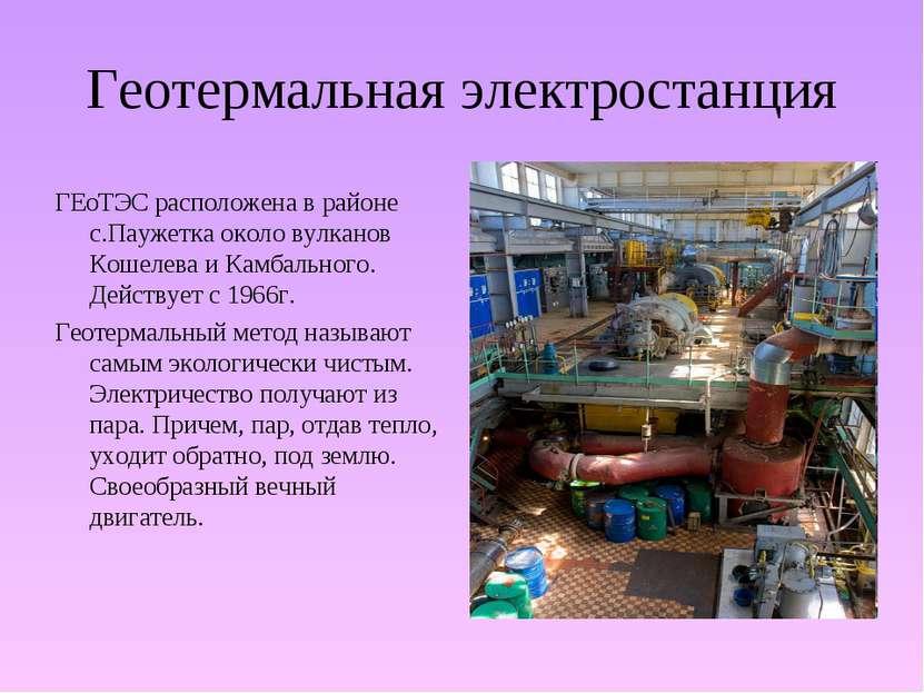 Геотермальная электростанция ГЕоТЭС расположена в районе с.Паужетка около вул...