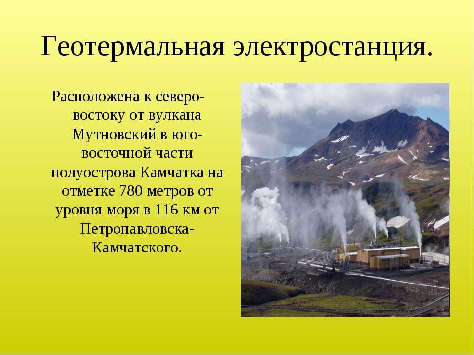 Геотермальная электростанция. Расположена к северо-востоку от вулкана Мутновс...