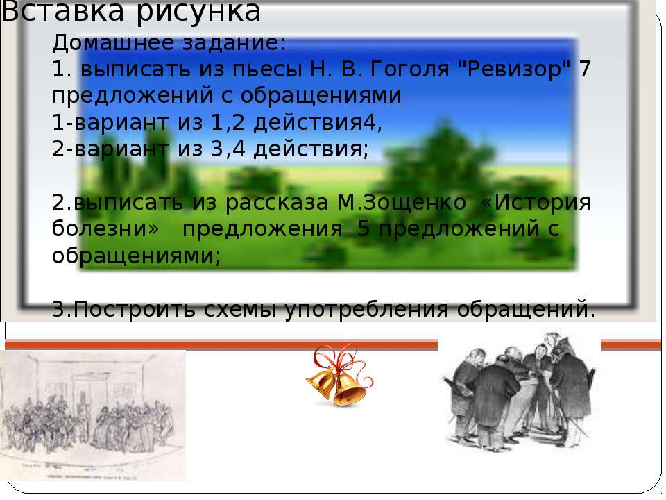 """Домашнее задание: 1. выписать из пьесы Н. В. Гоголя """"Ревизор"""" 7 предложений с..."""