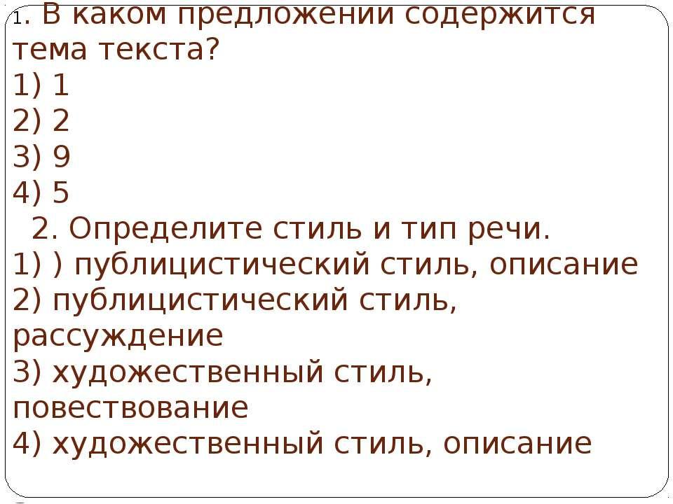 1. В каком предложении содержится тема текста? 1) 1 2) 2 3) 9 4) 5 2. Опреде...