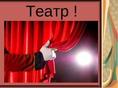 Театр !