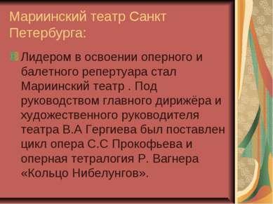 Мариинский театр Санкт Петербурга: Лидером в освоении оперного и балетного ре...