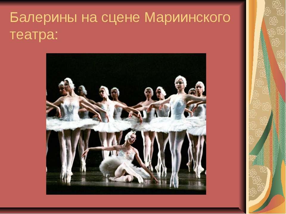 Балерины на сцене Мариинского театра: