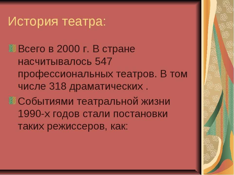 История театра: Всего в 2000 г. В стране насчитывалось 547 профессиональных т...