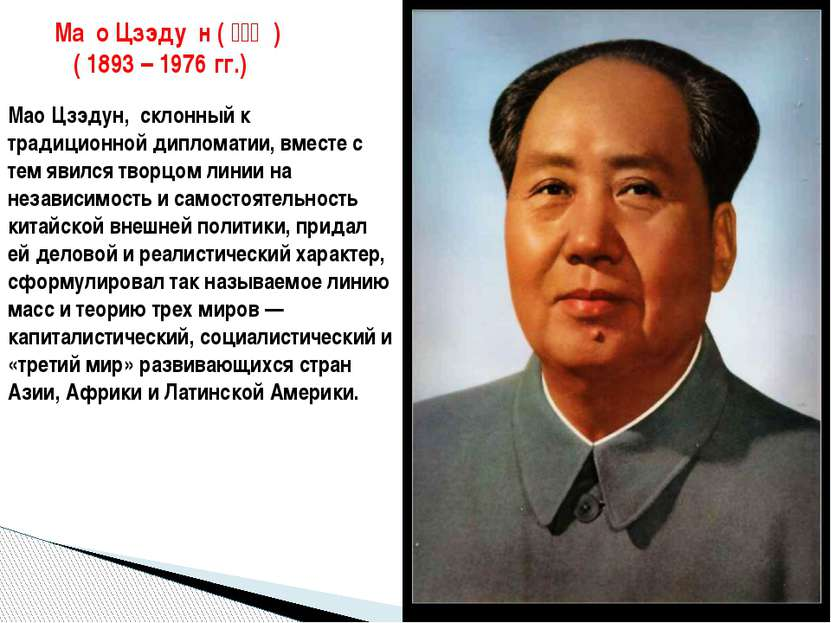 Ма о Цзэду н(毛澤東 ) ( 1893 – 1976 гг.) Мао Цзэдун, склонный к традиционной...