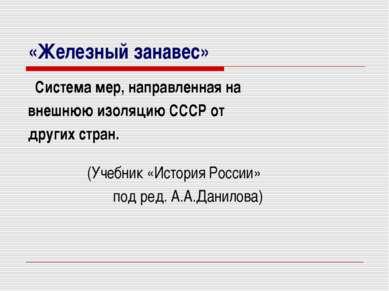 «Железный занавес» Система мер, направленная на внешнюю изоляцию СССР от друг...
