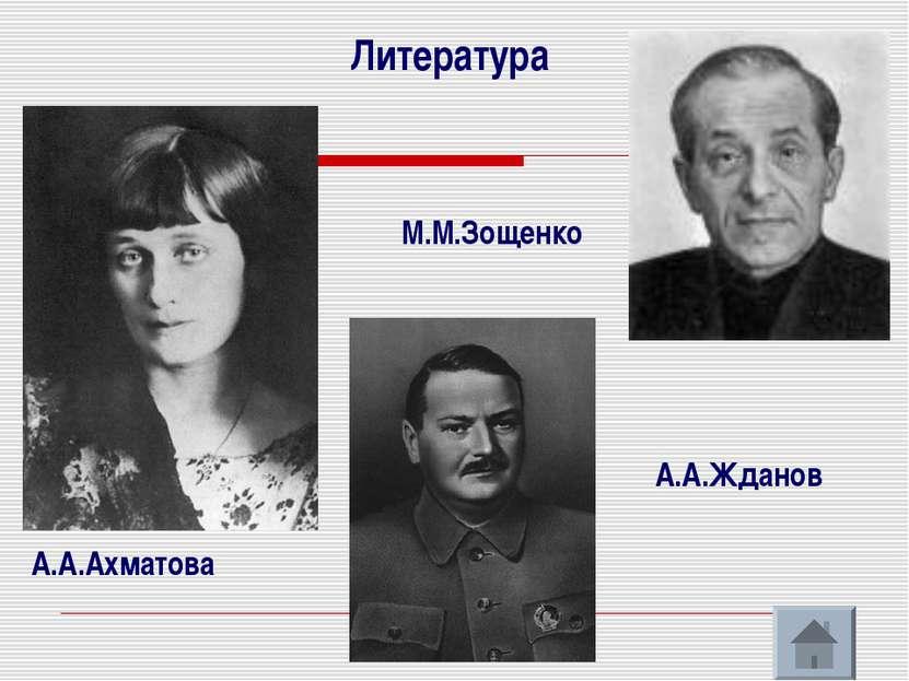 Литература А.А.Ахматова М.М.Зощенко А.А.Жданов
