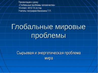 Глобальные мировые проблемы Сырьевая и энергетическая проблема мира Презентац...