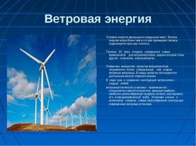 Ветровая энергия Огромна энергия движущихся воздушных масс. Запасы энергии ве...