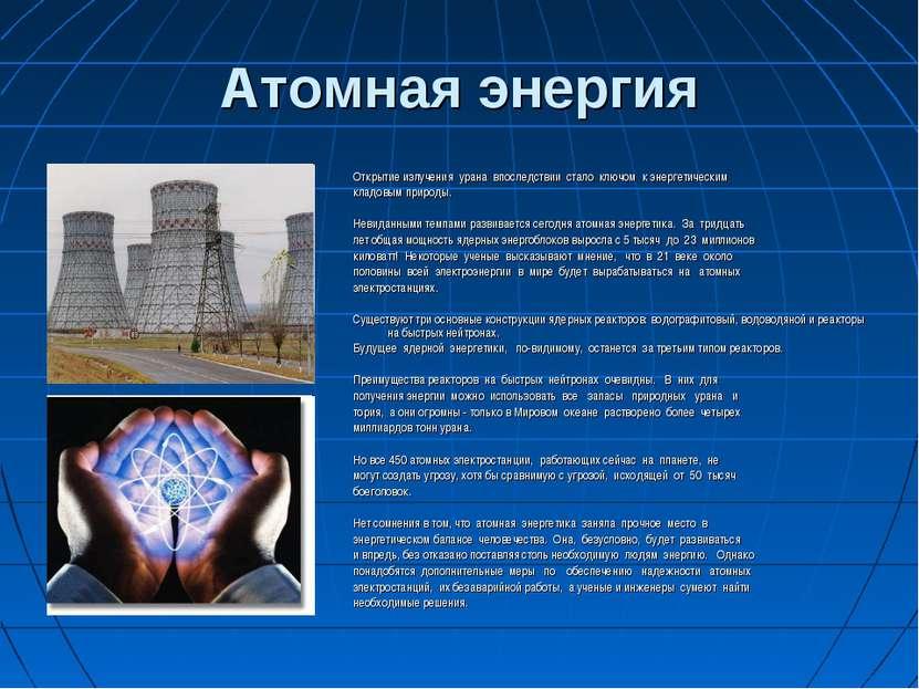 Атомная энергия Открытие излучения урана впоследствии стало ключом к энергети...