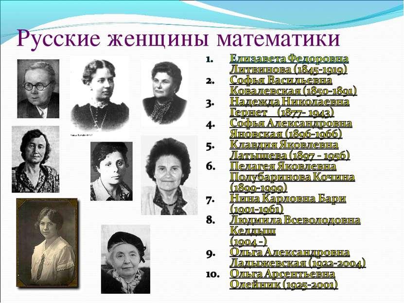 Русские женщины математики