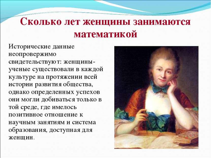 Сколько лет женщины занимаются математикой Исторические данные неопровержимо ...