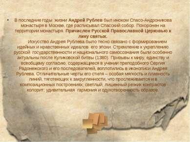В последние годы жизни Андрей Рублев был иноком Спасо-Андроникова монастыря ...
