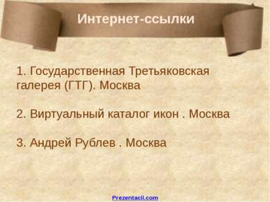 1. Государственная Третьяковская галерея (ГТГ). Москва 2.Виртуальный каталог...