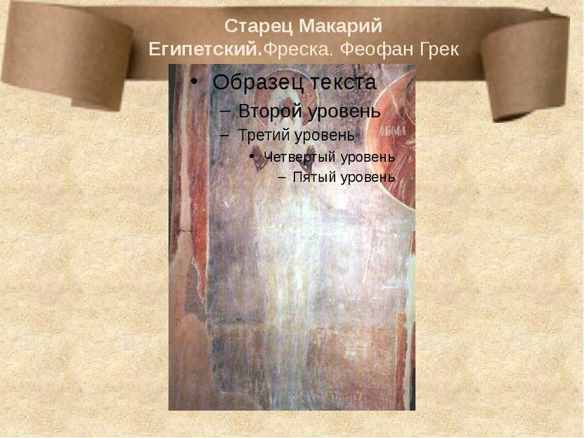 Старец Макарий Египетский.Фреска. Феофан Грек