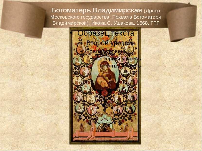 Богоматерь Владимирская (Древо Московского государства. Похвала Богоматери Вл...