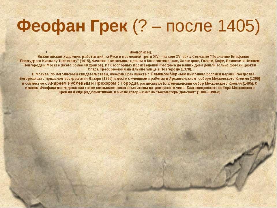 Феофан Грек (? – после 1405) Иконописец. Византийский художник, рабо...
