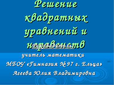 Решение квадратных уравнений и неравенств Руководитель: учитель математики МБ...