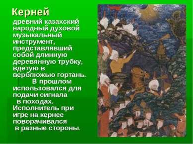 Керней древний казахский народный духовой музыкальный инструмент, представляв...