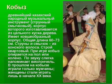 Кобыз древнейший казахский народный музыкальный инструмент (струнный смычковы...