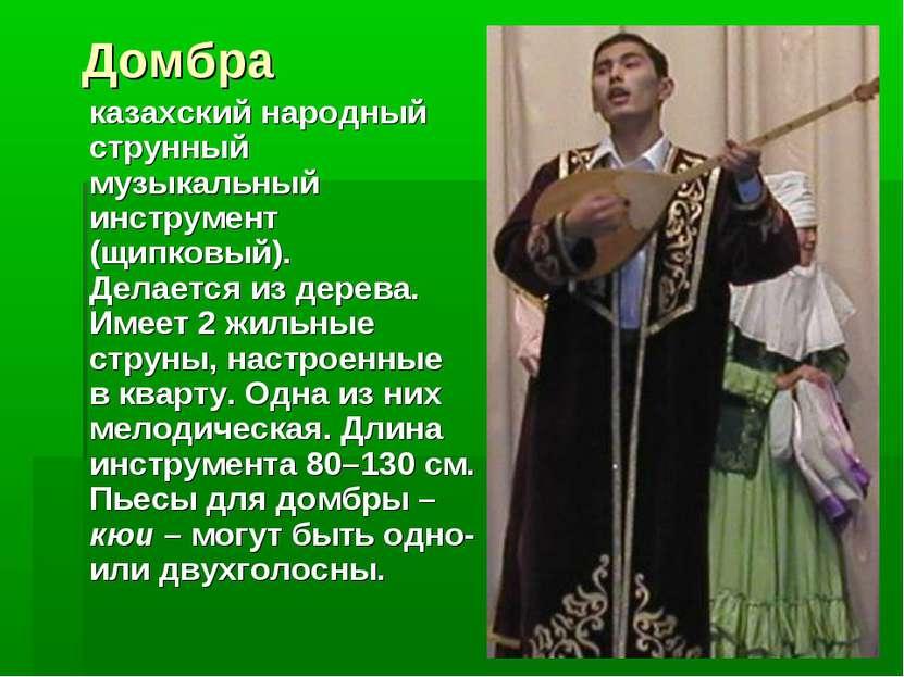 Домбра казахский народный струнный музыкальный инструмент (щипковый). Делаетс...