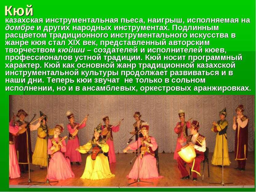 Кюй казахская инструментальная пьеса, наигрыш, исполняемая на домбре и других...