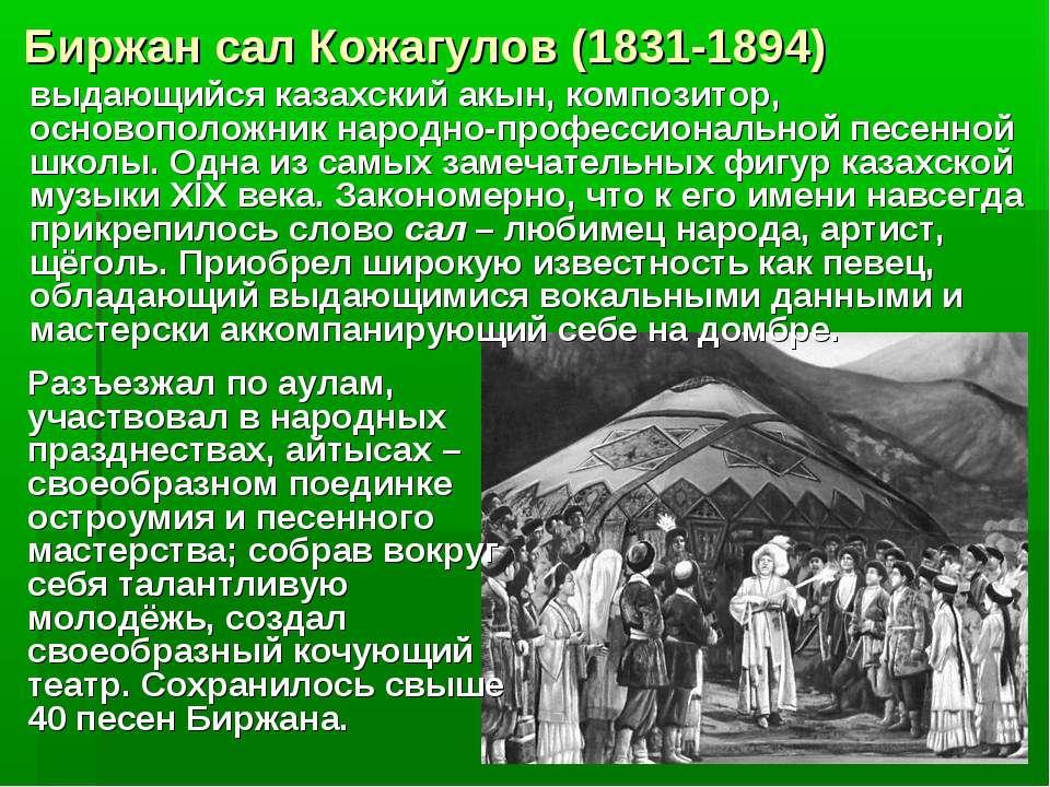 Биржан сал Кожагулов (1831-1894) выдающийся казахский акын, композитор, основ...